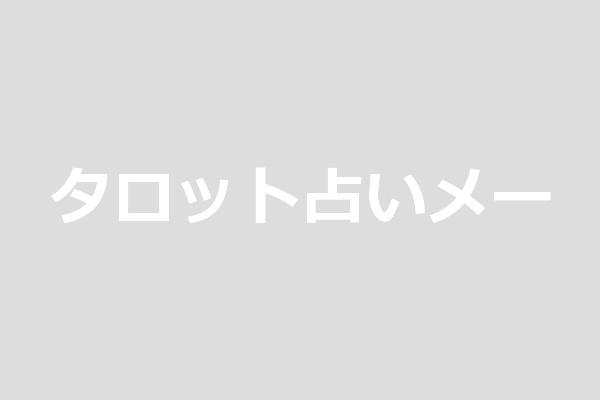 「タロット占いメー」山本高世先生