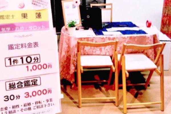 水紀先生|サニーサイドモール小倉1F占いコーナー