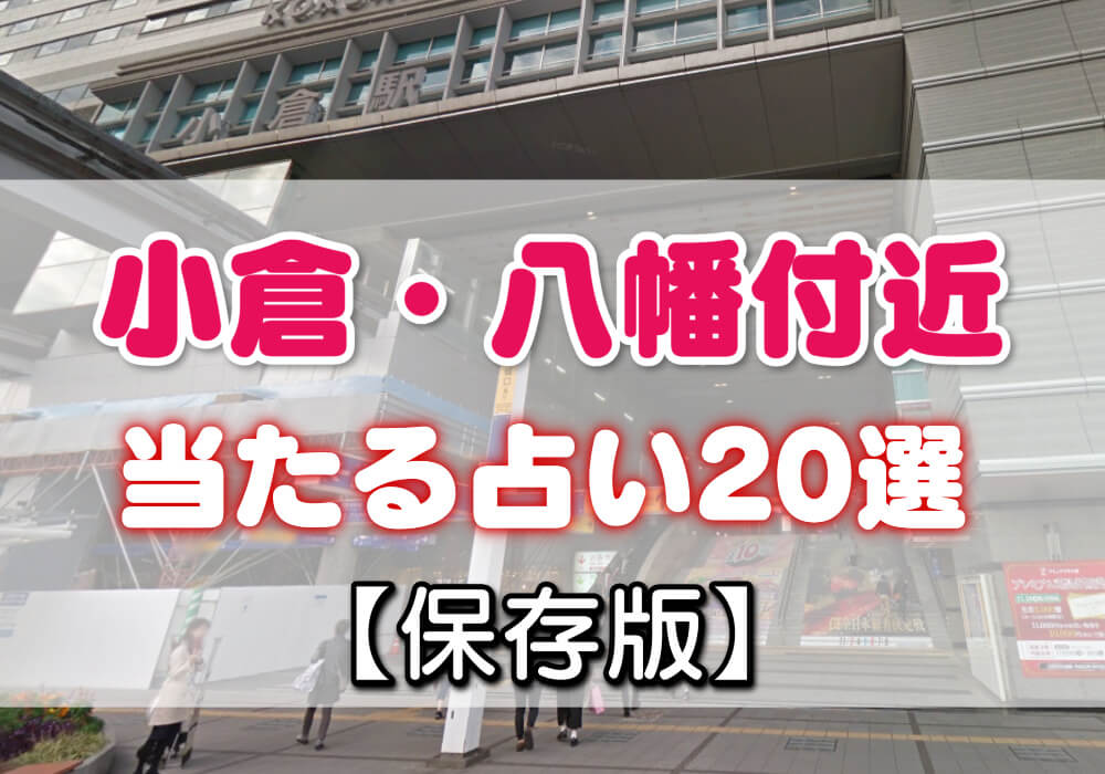 北九州「小倉・八幡」で当たると人気・評判の占い店・占い師