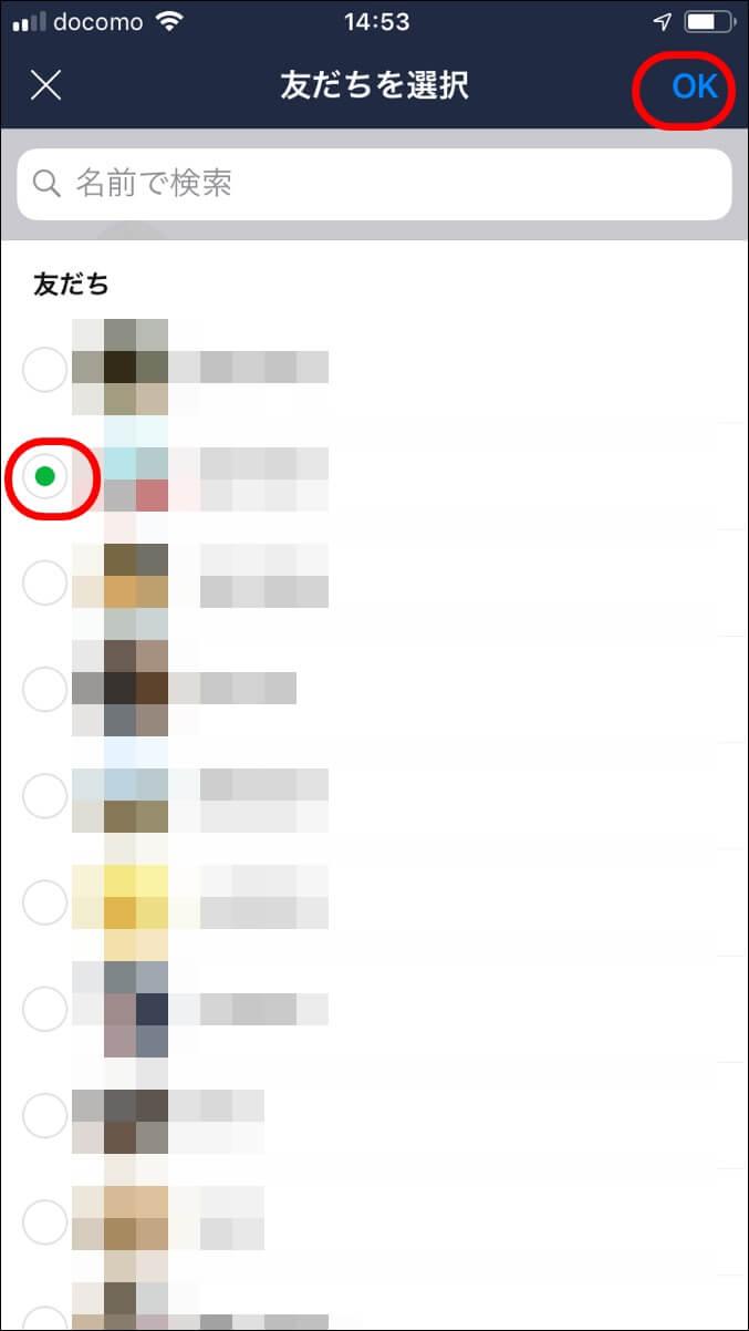 表示される友達の中から、ブロックを確認したい人を選び、右上のOKを選択