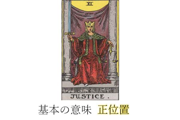 タロットカード正義基本意味正位置