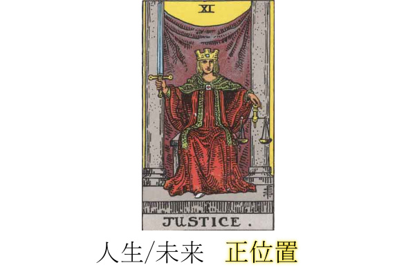 タロットカード正義人生・未来正位置