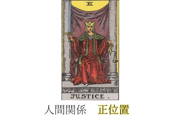 タロットカード正義人間関係正位置