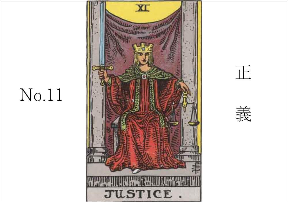 タロットカード正義(ジャスティス)