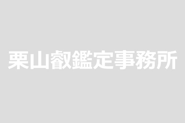 栗山叡鑑定事務所