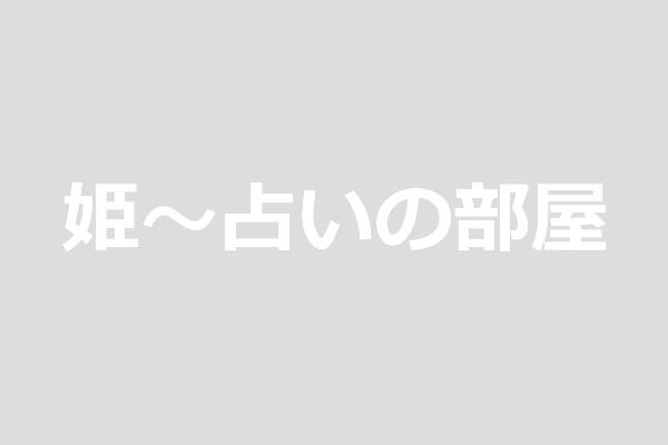 姫~占いの部屋
