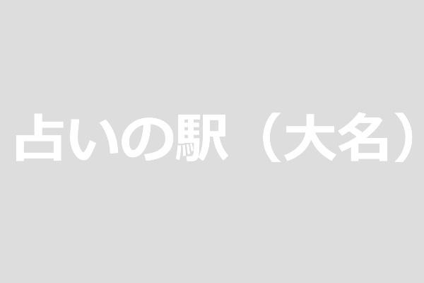 占いの駅(大名)「松尾皓聖」先生