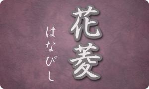 花菱(はなびし)