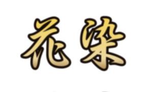 花染(かぜん)
