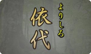 依代(よりしろ)