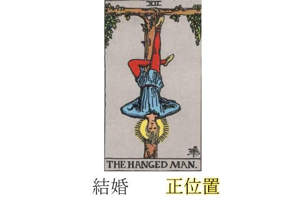 タロットカード吊るされた男結婚正位置
