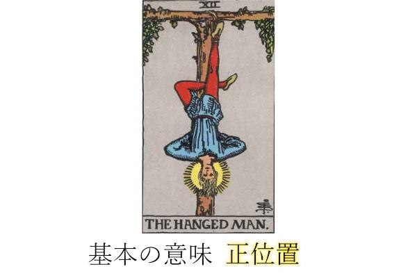 タロットカード12番吊るされた男基本意味正位置