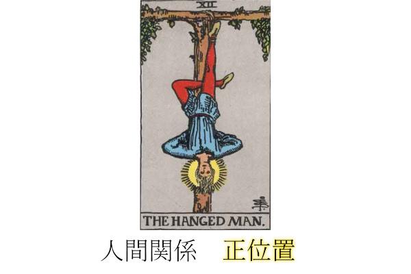 タロットカード吊るされた男人間関係正位置