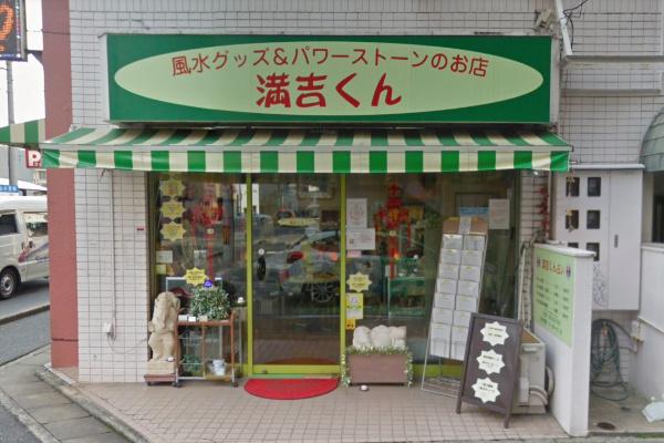 風水&パワーストーン(天然石)のお店「満吉くん」