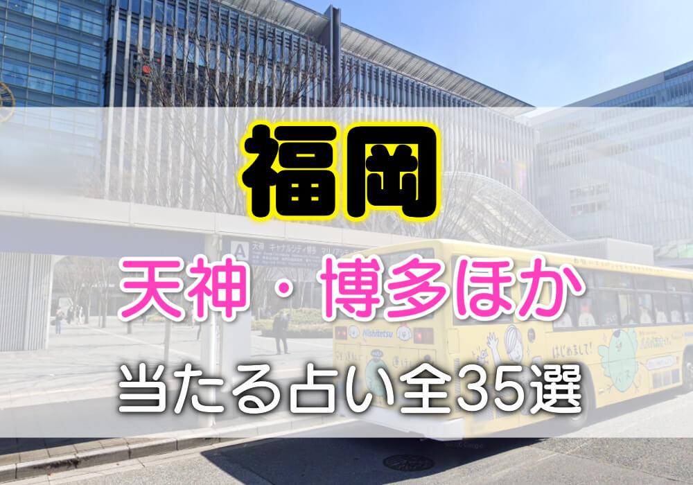 福岡「天神・博多など」当たると人気・評判の占い店・占い師全35選