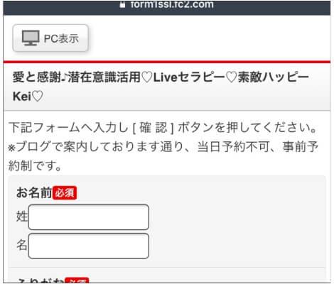 ブログ内の送信フォーム