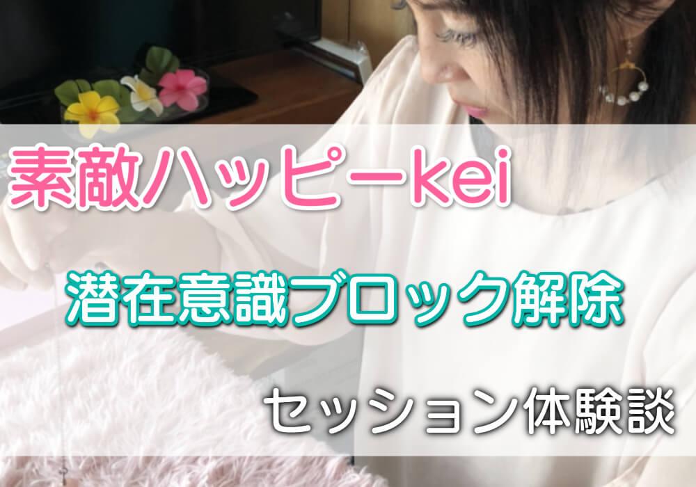 宮崎県日向市「素敵ハッピーkei」Kei先生の潜在意識ブロック解除のセッション体験談
