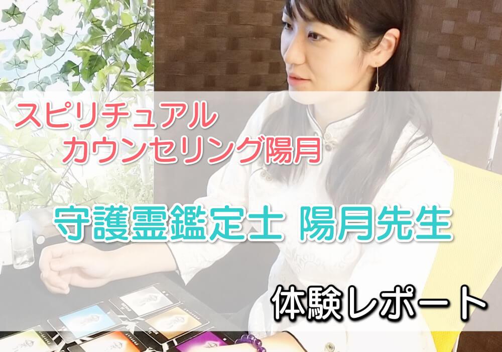 岡山の「スピリチュアルカウンセリング陽月」陽月先生の占い体験レポート