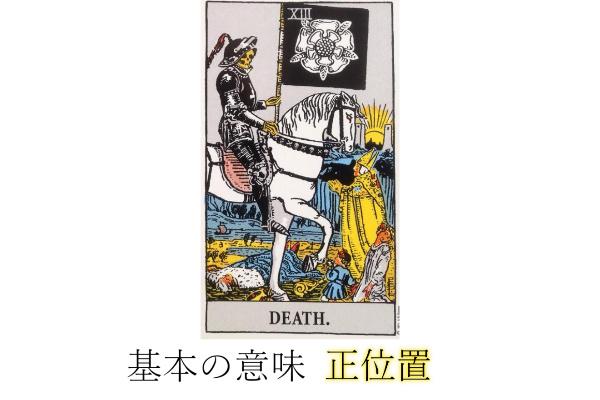 タロットカード13番死神基本意味正位置