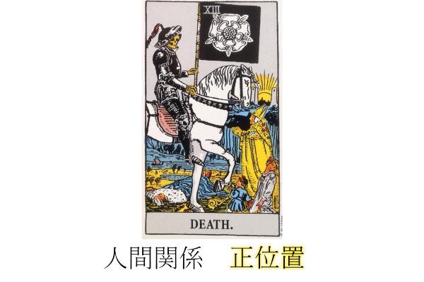 タロットカード死神人間関係正位置