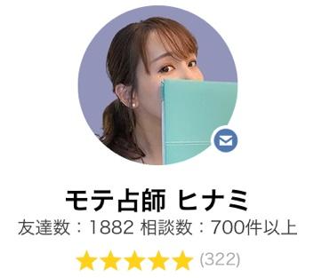 モテ占師 ヒナミ