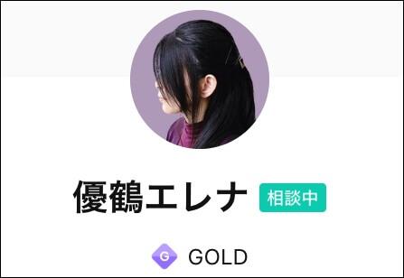 優鶴エレナ