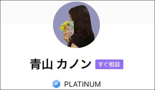 青山カノン