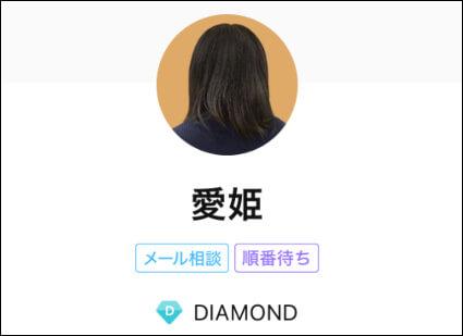 愛姫(あいき)