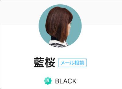 藍桜(アオ)