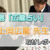 「広龍占い」上岡広龍先生取材レポート
