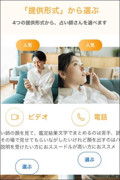 提供形式「ビデオ・電話・チャット・テキスト」から探す