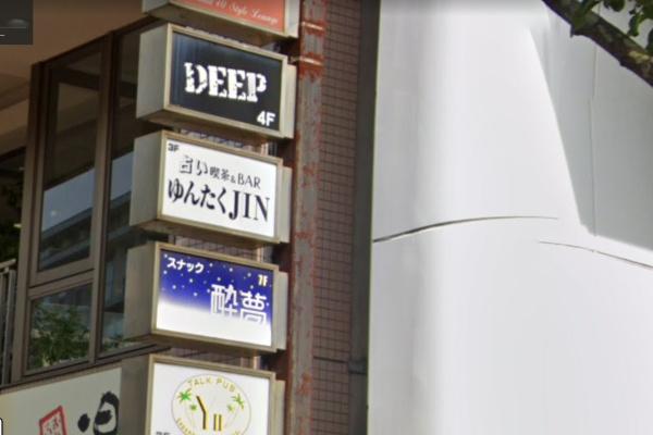 占い喫茶&barゆんたくJIN