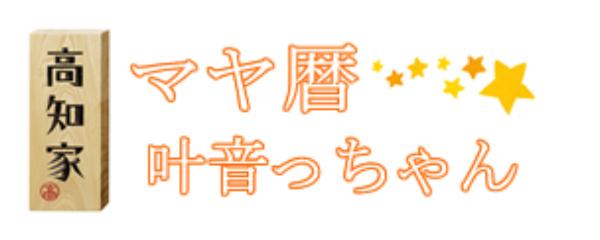 たこ焼き居酒屋「加音っと」叶音っちゃん(カタオカカオリ)先生