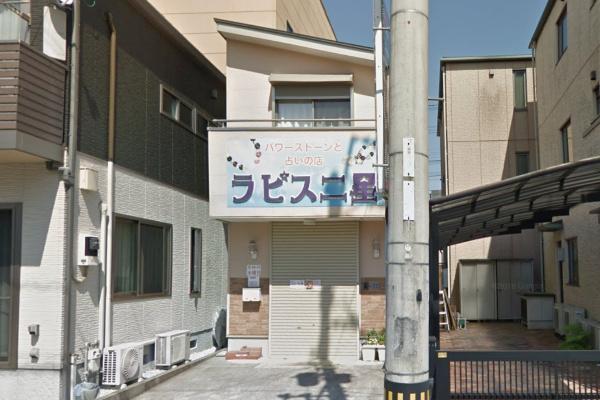 「ラピス二星」高知の父こと前田伸和先生
