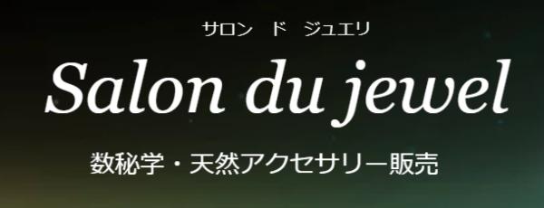 「Salon du jewel(サロンドジュエリ)」じゅえり先生