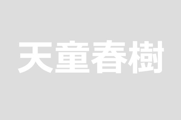 光明堂「天童春樹(天道春樹)の人相術」天童春樹先生