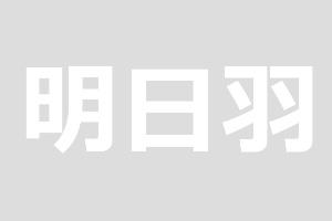 明日羽(アスハ)
