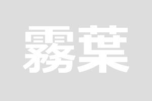 霧葉(キリハ)