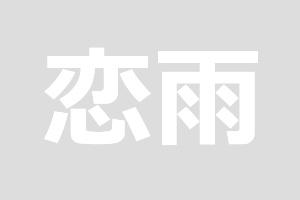 恋雨(コウ)