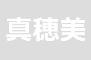 真穂美(マホミ)