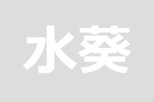 水葵(ミズキ)