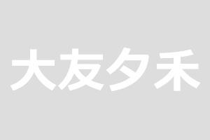 大友夕禾(オオトモユカ)