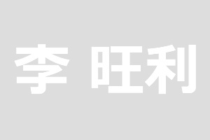 李 旺利(リ オウリ)