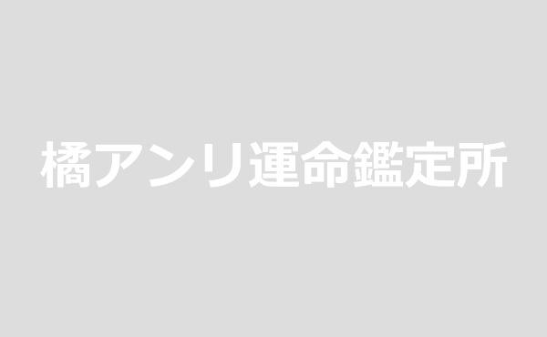 橘アンリ運命鑑定所