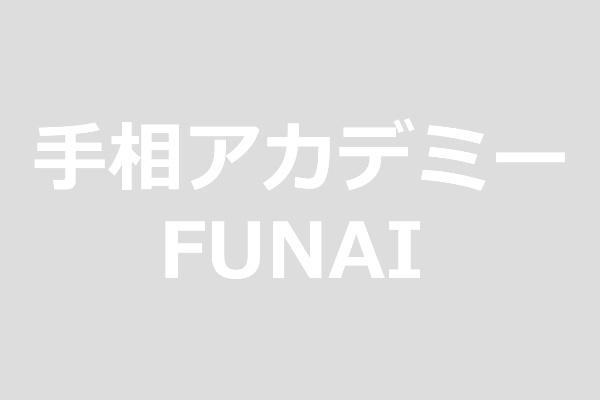 手相アカデミー FUNAI
