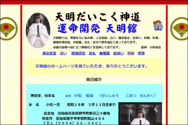 【西予市】「天明館」小松仙岳先生