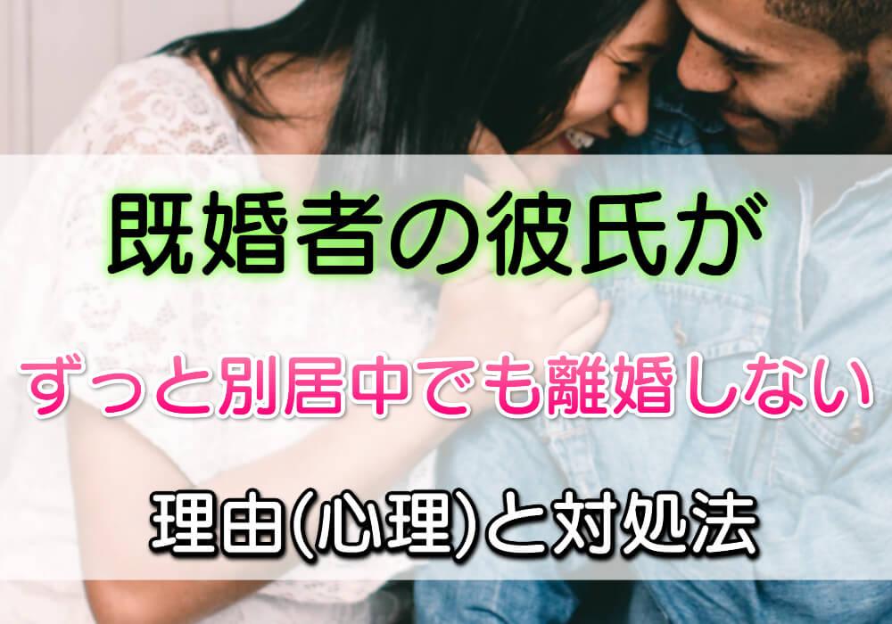 既婚者の彼氏がずっと別居中でも離婚しない理由(心理)と対処法
