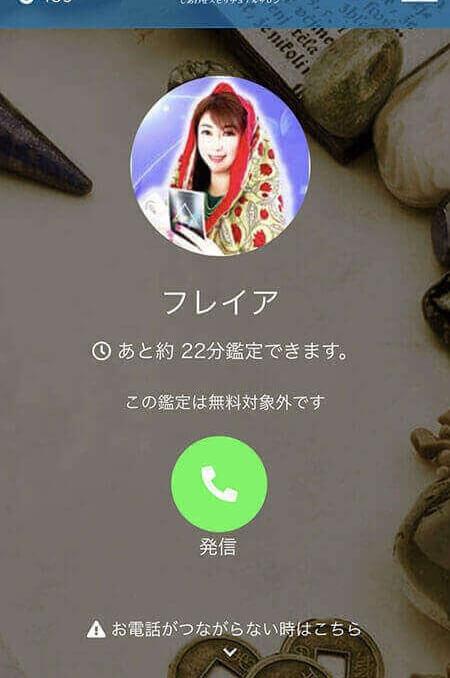 電話相談する