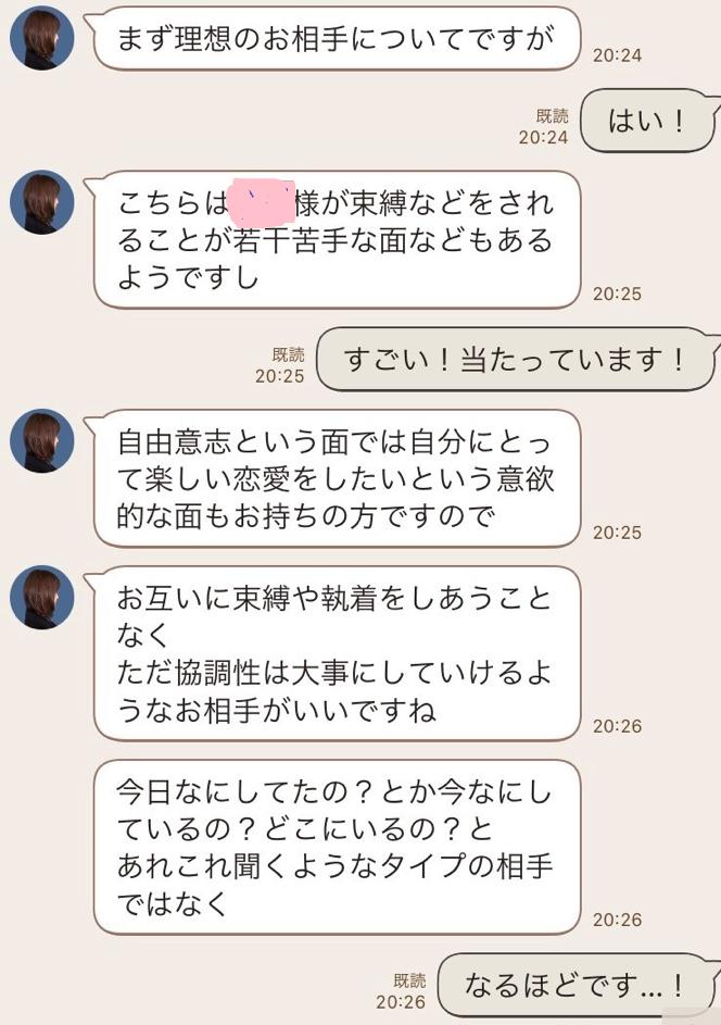 結婚・出会いについての恋愛相談レポート2