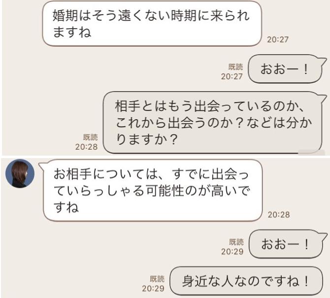 結婚・出会いについての恋愛相談レポート4